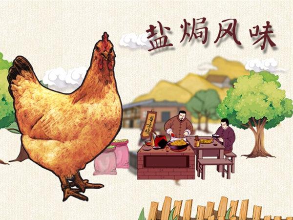 梅州盐焗鸡培训